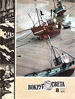 годовая подписка на журнал Вокруг света за 1929 год