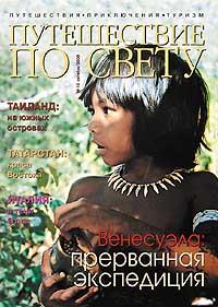 Путешествие по свету №10 - 2006