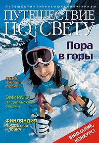 Путешествие по свету №11 - 2006