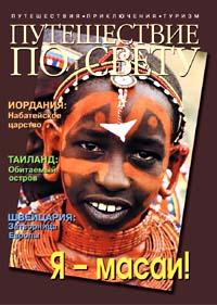 Путешествие по свету №6 - 2006