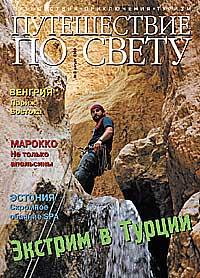 Путешествие по свету №8 - 2006
