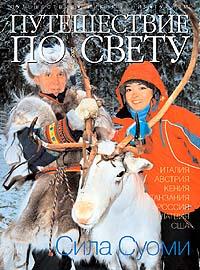 Путешествие по свету №12 - 2007